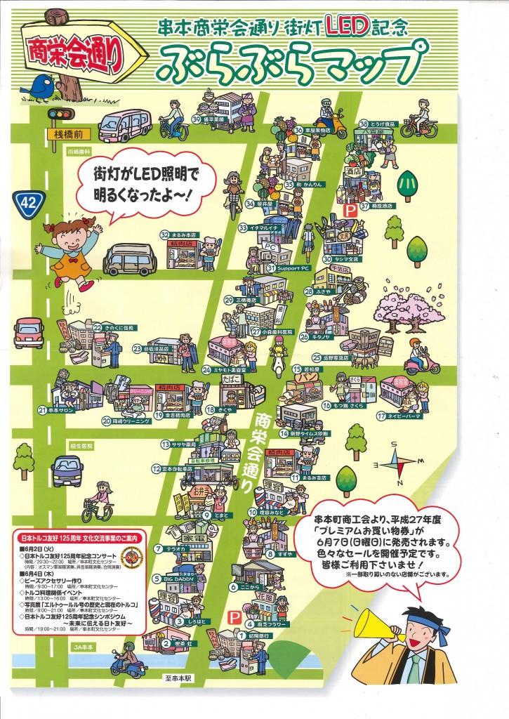 ぶらぶらマップ1