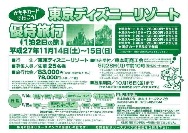 かも平カードで行こう!東京ディズニーリゾート優待旅行