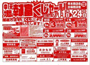 富くじセール1(28夏)30%