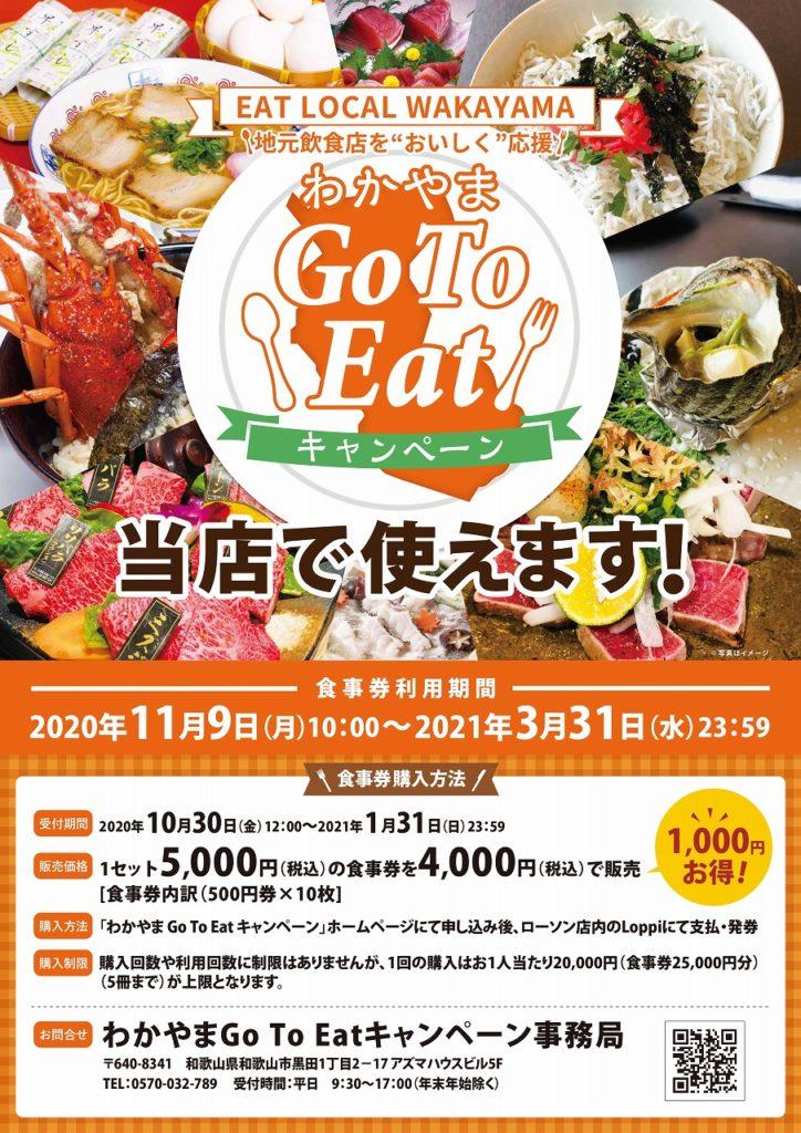 To eat キャンペーン go